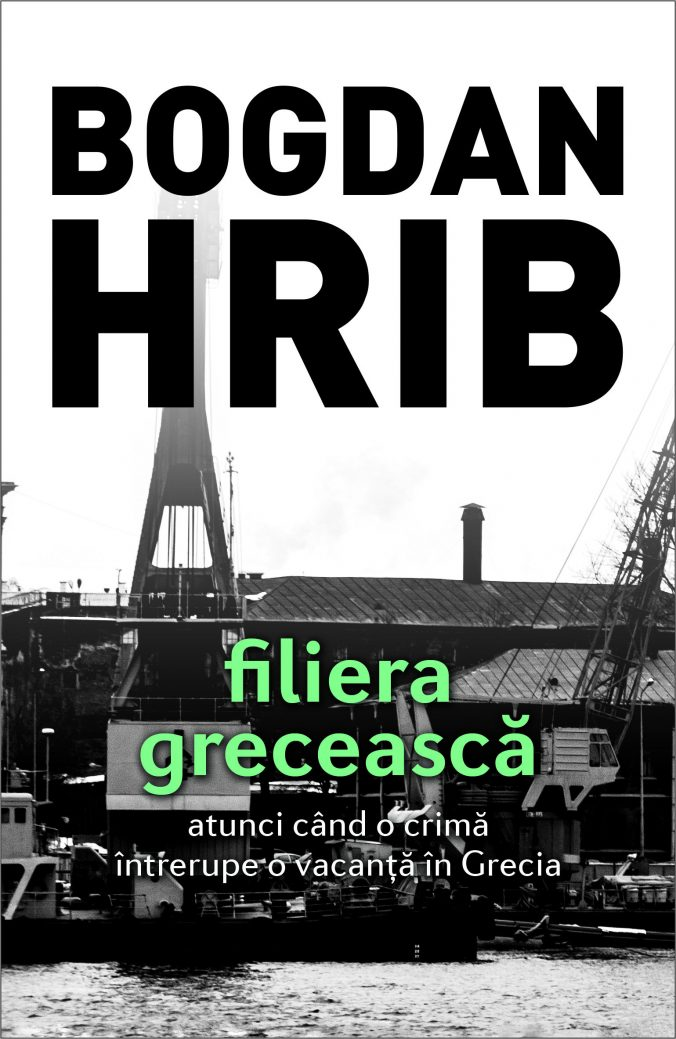 Filiera grecească – Bogdan Hrib
